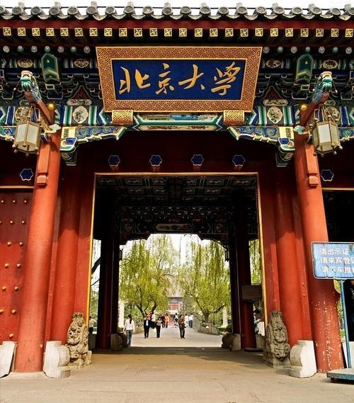 Çin'in en iyi üniversitesi olan Peki Üniversitesi'nin girişi