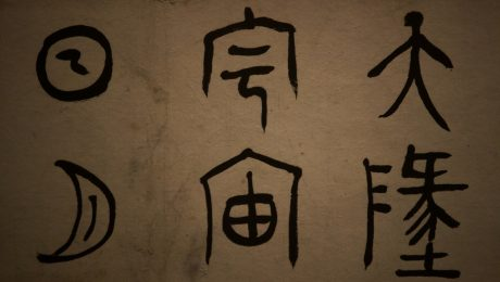 Origins of modern Chinese characters